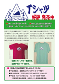 Tシャツチラシ